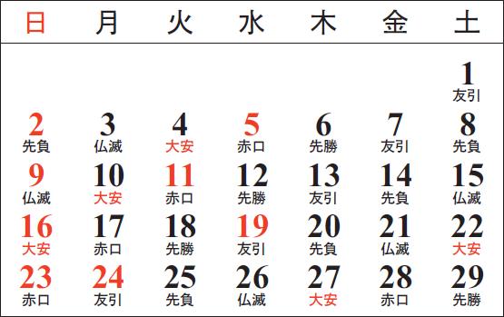 水産部 2月カレンダー