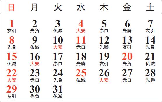 水産部 3月カレンダー