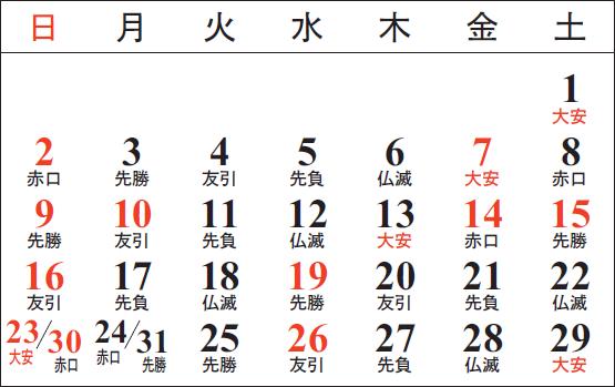 青果・花き部 8月カレンダー