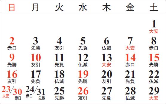 水産部 8月カレンダー