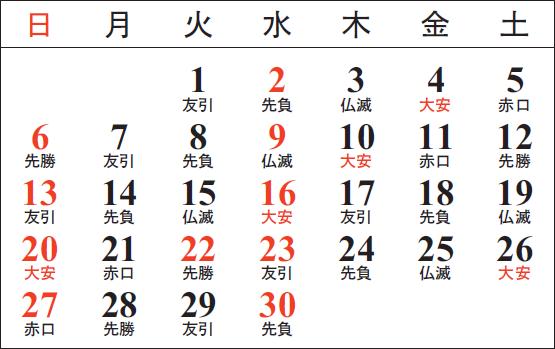 青果・花き部 9月カレンダー