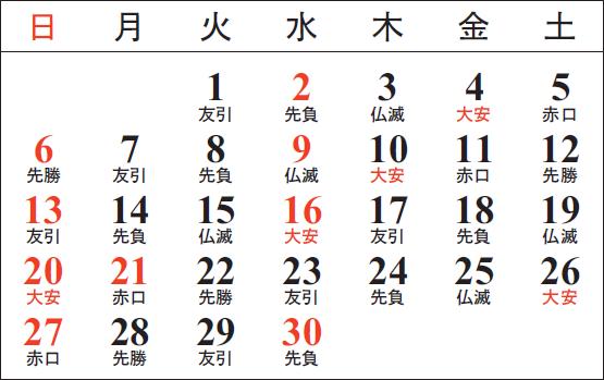 水産部 9月カレンダー