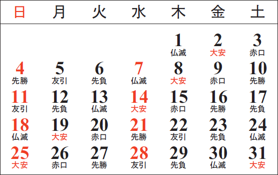 青果・花き部 10月カレンダー