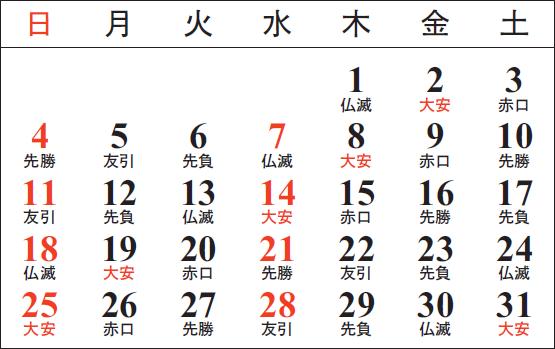 水産部 10月カレンダー