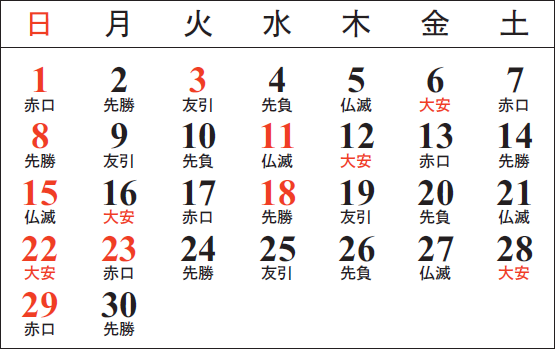 青果・花き部 11月カレンダー