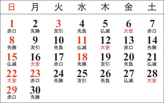 水産部 11月カレンダー