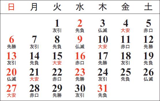 青果・花き部 12月カレンダー