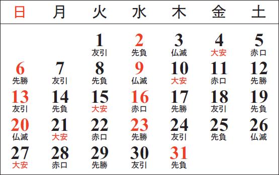 水産部 12月カレンダー