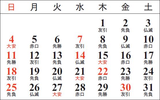 青果・水産物部・花き部 7月カレンダー