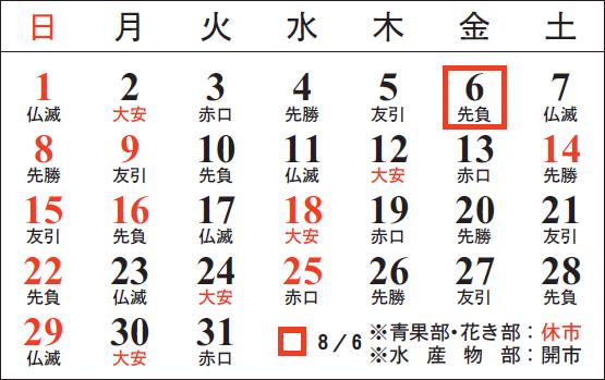 青果・水産物部・花き部 8月カレンダー