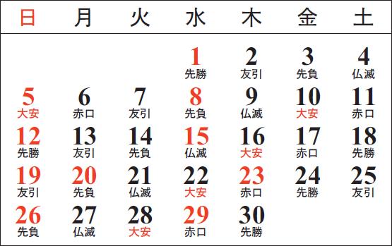 青果・水産物部・花き部 9月カレンダー