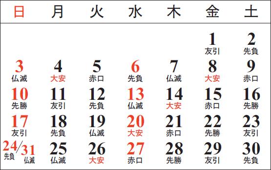 青果・水産物部・花き部 10月カレンダー