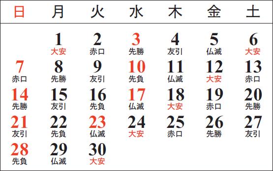 青果・水産物部・花き部 11月カレンダー