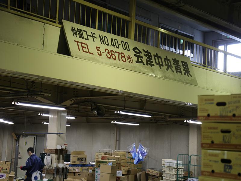 (有)会津中央青果