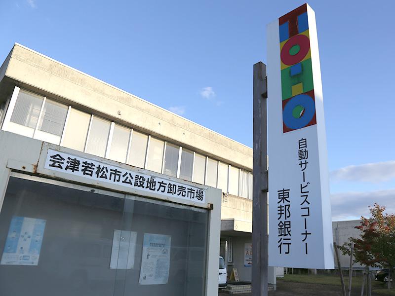 (株)東邦銀行会津支店(ATMコーナー)